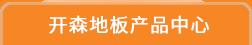 九江开森千赢老虎机pt有限公司