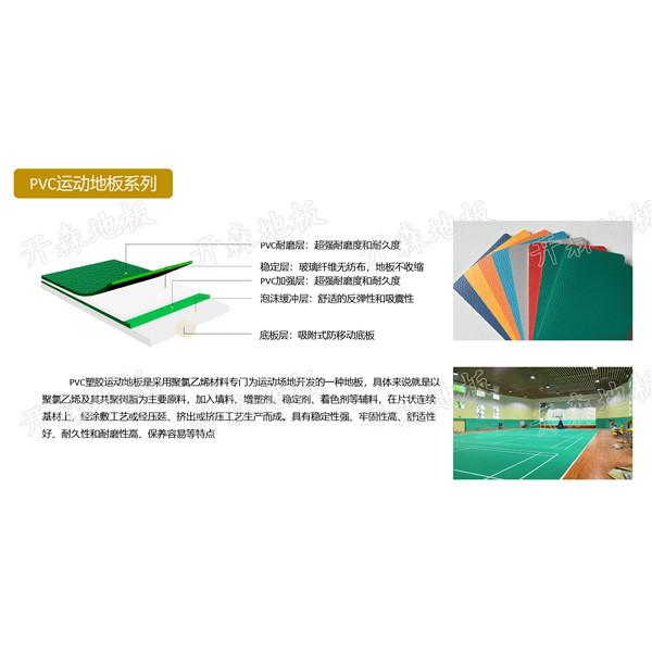 PVC运动地胶